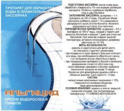 , Можно ли смешивать в бассейне перекись водорода (активный кислород) и альгицид